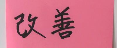 lean-kaizen-paa-japansk